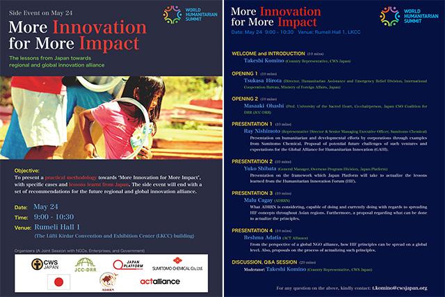 2016.5.24-WHS_Innovation_SideEvent_Invitation